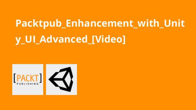 آموزش Unity برای ساخت رابط های کاربری بازی ها